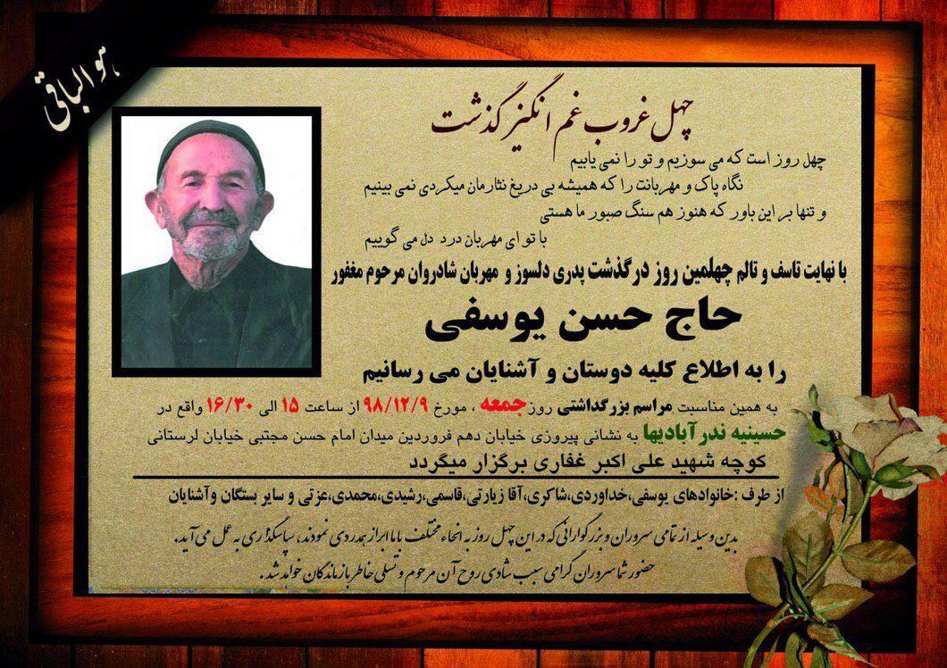 لغو مراسم ختم مرحوم حاج حسن یوسفی