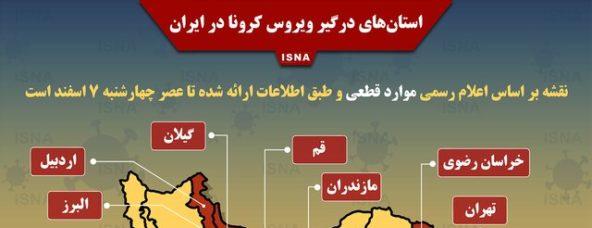 اینفوگرافیک / نقشه جدید استانهای درگیر ویروس کرونا در ایران